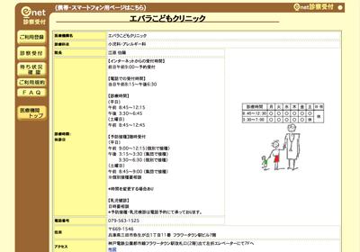 e.net画面